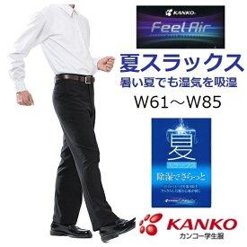 カンコー夏用学生ズボン FeelAirフィールエア ノータック(FA1885)・ワンタック(FA1886)(標準型) サイズ/W61〜W85