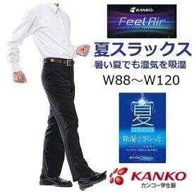 カンコーノータック夏用学生ズボン FeelAirフィールエア ノータック(FA1885)・ワンタック(FA1886)(標準型) サイズ/W88〜W120