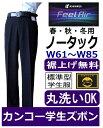 カンコーノータック学生ズボン フィールエア (春・秋・冬用)FA9105(標準型) サイズ/W61〜W85