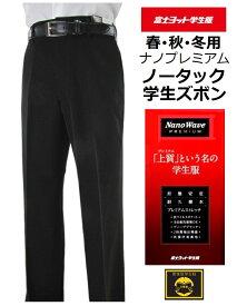 富士ヨットノータック学生ズボン(春・秋・冬ズボン)GTNP110Bナノウエーブ プレミアム(標準型)サイズ/W61〜W120