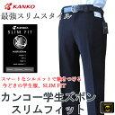 カンコー スリムフィット ノータック学生ズボン KN7305(標準型) サイズW67〜W85