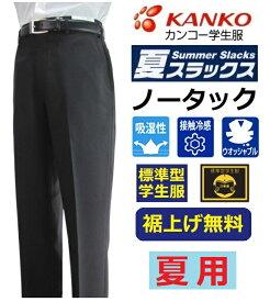 カンコー夏用ノータック学生ズボン KN1795(標準型) サイズW61〜W110