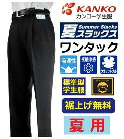 カンコー学生服夏用ワンタック学生ズボン KN1796(標準型) サイズW61〜W110