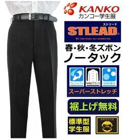 カンコーノータック学生ズボン ストリード (春・秋・冬ズボン)KN7605(標準型) サイズ/W61〜W110