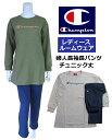 レディーズパジャマ 長袖長パンツ サイズ/M〜LL OL8870 CHAMPION 秋・冬用ホームウェア NEWモデル
