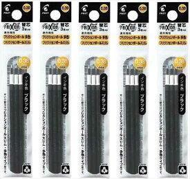 パイロット フリクションボール スリム多色用替芯 0.38mm ブラック(3本入り) 同色5セット LFBTRF30UF3BX5
