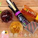 【送料無料】飲む酢 飲むお酢 お歳暮【飲む黒酢と熟成黒酢 各2...