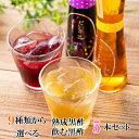【送料無料】飲む酢 飲むお酢 お歳暮 飲む酢と熟成黒酢 各2...
