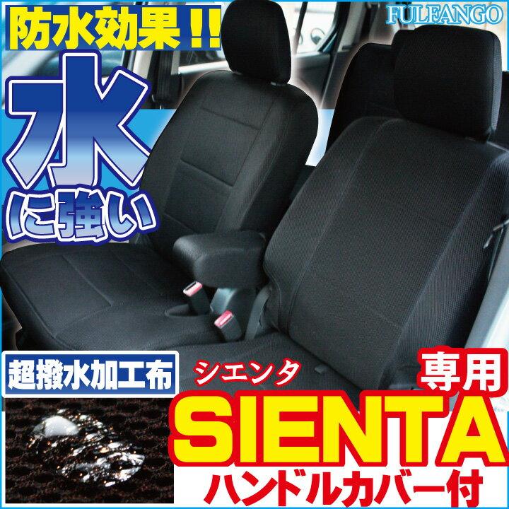 TOYOTA シエンタ [SIENTA] 専用設計 シートカバー 防水・耐水系 WRF ファイン メッシュ ファブリック 撥水加工布タイプ