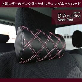 ダイヤ キルティング ネックパッド 2個セット 首元クッション 腰痛 腰当て カークッション 車用 肩こり 全国送料無料