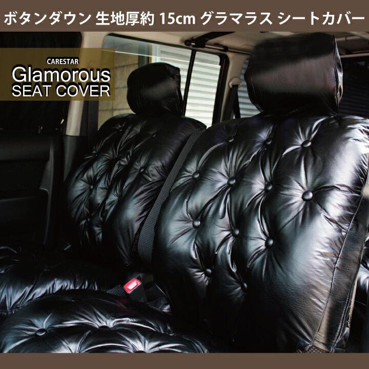 ボタンダウン 極厚 ソファー調 グラマラス シートカバー 普通車 汎用 フリーサイズ 全席セット ブラック PVCレザー 車用 高クッション カーシートカバー 全国送料無料