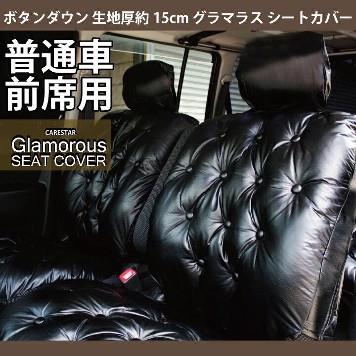 前席のみ ボタンダウン 極厚 ソファー調 グラマラス シートカバー 普通車 汎用 フリーサイズ ブラック PVCレザー 車用 高クッション カーシートカバー 全国送料無料