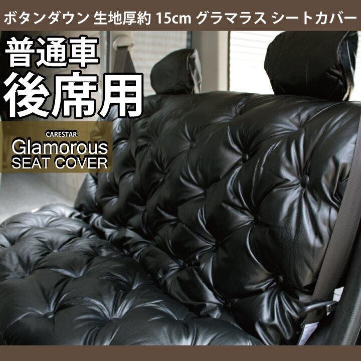 後席のみ ボタンダウン 極厚 ソファー調 グラマラス シートカバー 普通車 汎用 フリーサイズ ブラック PVCレザー 車用 高クッション カーシートカバー 全国送料無料 D201610