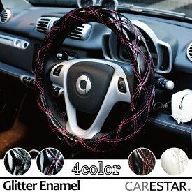 ハンドルカバー 品質重視 グリッター エナメル キルティング ピンク Sサイズ 軽自動車 普通車 兼用 ステアリングカバー ハンドル カバー 全国送料無料