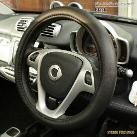高品質ブラックレザー ハンドルカバー 品質重視 プレーン レザー Sサイズ ブラック 軽自動車 普通車 車用ハンドルカバー ステアリングカバー フリーサイズハンドル カバー 全国送料無料 ケアスター