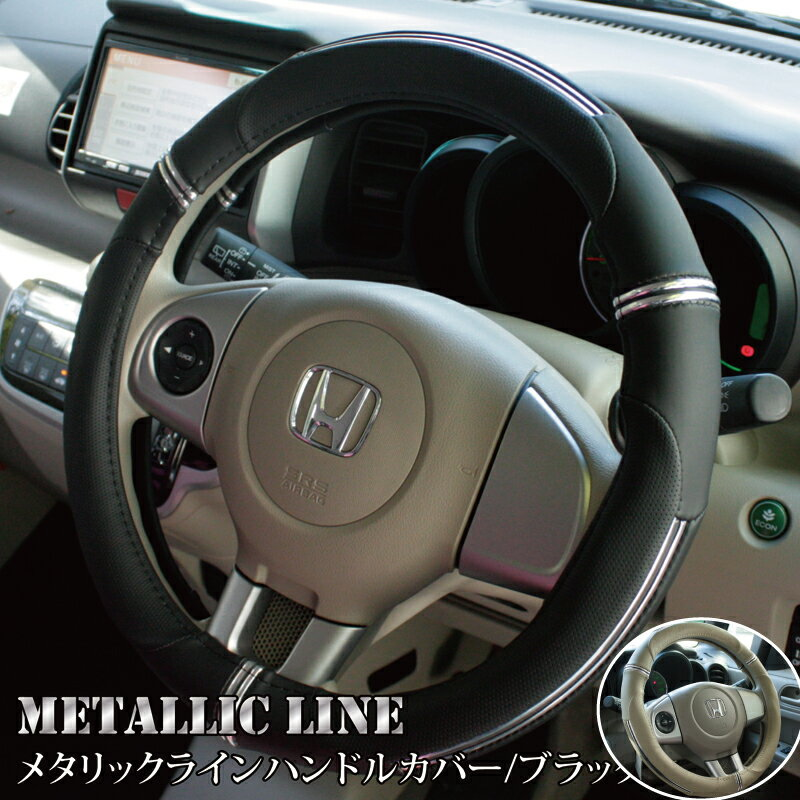 ハンドルカバー 品質重視 メタリックライン Sサイズ ブラック ベージュ 軽自動車 普通車 ハンドル カバー 車用 適合 ステアリングカバー 全国送料無料 ZXHC-ML01