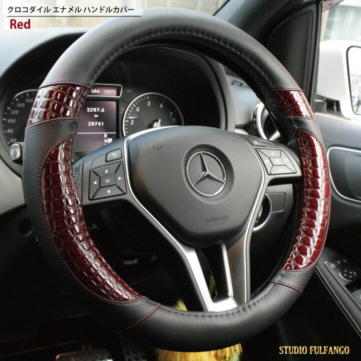 ハンドルカバー 品質重視 エナメル クロコダイル Sサイズ ブラック 軽自動車 普通車 ハンドル・カバー 車用 ステアリングカバー 全国送料無料 ZXHC-CRC1