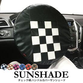日よけ ハンドルカバー サンシェード 品質重視 おしゃれなチェック柄 カラー 全6色 ブラック ブラウン ピンク ブルー レッド ショコラ 軽自動車 普通車 ステアリングカバーシェード 車用