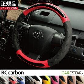 ハンドルカバー 品質重視 RCカーボン Sサイズ ブラック ブルー レッド 軽自動車 普通車 車用 適合 ステアリングカバー ZXHC-RCB2 全国送料無料