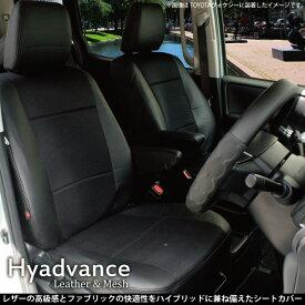 TOYOTA アクア AQUA 専用ハイアドバンスレザー&メッシュシートカバー 高級感がありサラッと涼しい 前席 後部座席 全席セット ※オーダー生産1〜2か月で代引不可