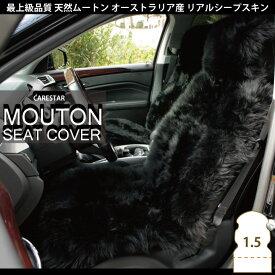 ムートン 毛皮 シートカバー ブラック 天然 最高級ランク オーストラリア産 羊本革 軽自動車 普通車 車用 カーシートカバー 裏地クッション 1.5匹もの 約7cmの長毛ロングフリース