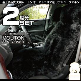 2席分セット 天然 最高級ランク ムートン 毛皮 シートカバー ブラック オーストラリア産 羊本革 軽自動車 普通車 車用 カーシートカバー 裏地クッション 1.5匹もの 約7cmの長毛ロングフリース