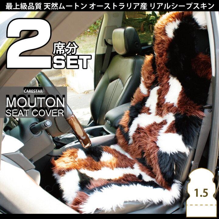 2席分セット ムートン 毛皮 シートカバー ミックスカラー 天然 最高級ランク オーストラリア産 羊本革 軽自動車 普通車 車用 カーシートカバー 裏地クッション 1.5匹もの 約7cmの長毛ロングフリース