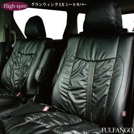トヨタ アクア 専用 グランウィング ラグジュアリー レザー シートカバー 良質ブラック生地と高フィットの最高級クラスオーダーメイド カーシートカバー 受注生産約45日後からのお届け(代引不可)