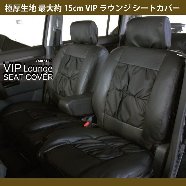極厚 最厚約15cm VIPラウンジシートカバー 普通車 汎用 フリーサイズ 全席セット ブラック PVCレザー 車用 高クッション カーシートカバー 全国送料無料