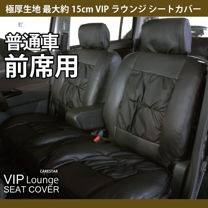 前席のみ 極厚 最厚約15cm VIPラウンジシートカバー 普通車 汎用 フリーサイズ ブラック PVCレザー 車用 高クッション カーシートカバー 全国送料無料 D201610