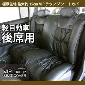 後席のみ 極厚 最厚約15cm VIPラウンジシートカバー 軽自動車 汎用 フリーサイズ ブラック PVCレザー 車用 高クッション カーシートカバー 全国送料無料 D201610