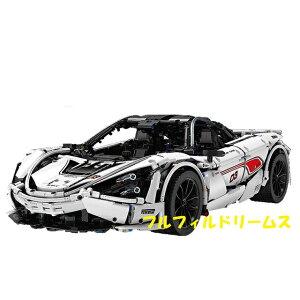 レゴ テクニック 互換品 マクラーレン 720S デザイン スーパーカー スポーツカー レースカー プレゼント クリスマス レースカー ラジコン 車 おもちゃ ブロック 互換品 知育玩具 入学 お祝い