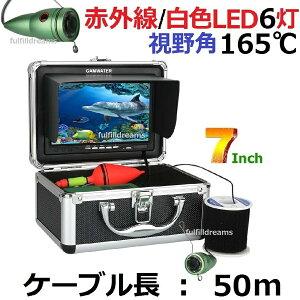 水中カメラ 釣り カメラキット 高輝度 赤外線/白色LED 6灯 アルミ 7インチモニター 50mケーブル GAMWATER バッテリー4400AH