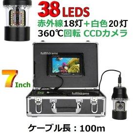 水中カメラ LED38灯 (赤外線LED18灯+白色LED20灯) 360度回転 CCD 7インチモニター 釣りカメラ キット ケーブル100m GAMWATER 魚群探知機 フィッシュファインダー アクションカメラ