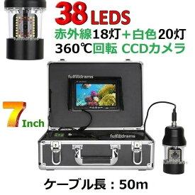 水中カメラ LED38灯 (赤外線LED18灯+白色LED20灯) 360度回転 CCD 7インチモニター 釣りカメラ キット ケーブル50m GAMWATER 魚群探知機 フィッシュファインダー アクションカメラ