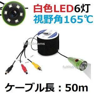 水中カメラ 釣り カメラ 白色LED 6灯 アルミ 50...