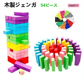 【ポイント10倍】ジェンガ 積み木 木製 バランスゲーム おもちゃ 積み木ドミノ テーブルゲーム パーティゲーム 立体パズル 積み木 ブロック 大人も子供も楽しめる 6カラー 54PCS 骰子付き