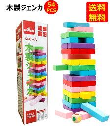「ポイント10倍」木製 ジェンガ 積み木 6色 54ピース 知育玩具 子供 大人 おもちゃ 積み木・ドミノ・ブロックとしても遊べる * アンバランス バランスゲーム