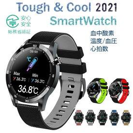 スマートウォッチ 体温測定 2021最新 血圧 多機能 丸型 大画面 IP67 防水 活動量計 心拍計 歩数計 腕時計 SMS通知 日本語対応 敬老の日 実用的 ギフト プレゼント
