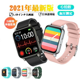スマートウォッチ 2021最新版 体温測定 血圧 スマートブレスレット 1.69インチ大画面 歩数計 心拍数 活動量計 IP67防水 睡眠検測 座りがち注意  レディース メンズ 女性生理周期 iPhone Android対応 父の日 プレゼント 実用的