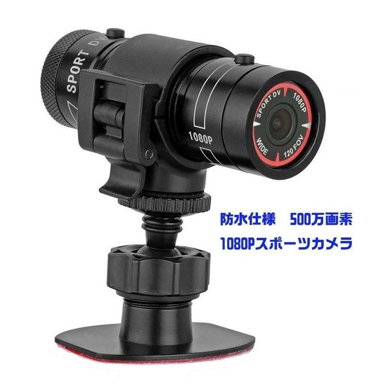 アクションカメラ ミニ 超小型 F9 1080 120度広角レンズ防水アルミ合金 バイク 自転車用ドライブレコーダースポーツカメラ DV
