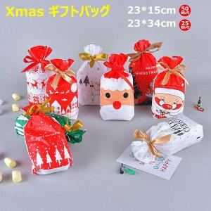 ラッピング 袋 クリスマス ギフトバッグ お菓子袋 巾着袋 リボン付 かわいい プレゼント用 贈り物 包装袋 23*34*7cm50枚 23*15cm25枚 オシャレ