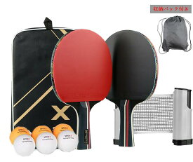 ポータブル 卓球セット 卓球 ピンポン ネット ラケット 卓球ボール(ラケット×2本 伸縮ネット ボール×6個) 収納バッグ付き シェークハンドラケットセットお得セット離島以外送料無料