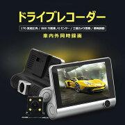ドライブレコーダーGセンサー循環録画駐車監視