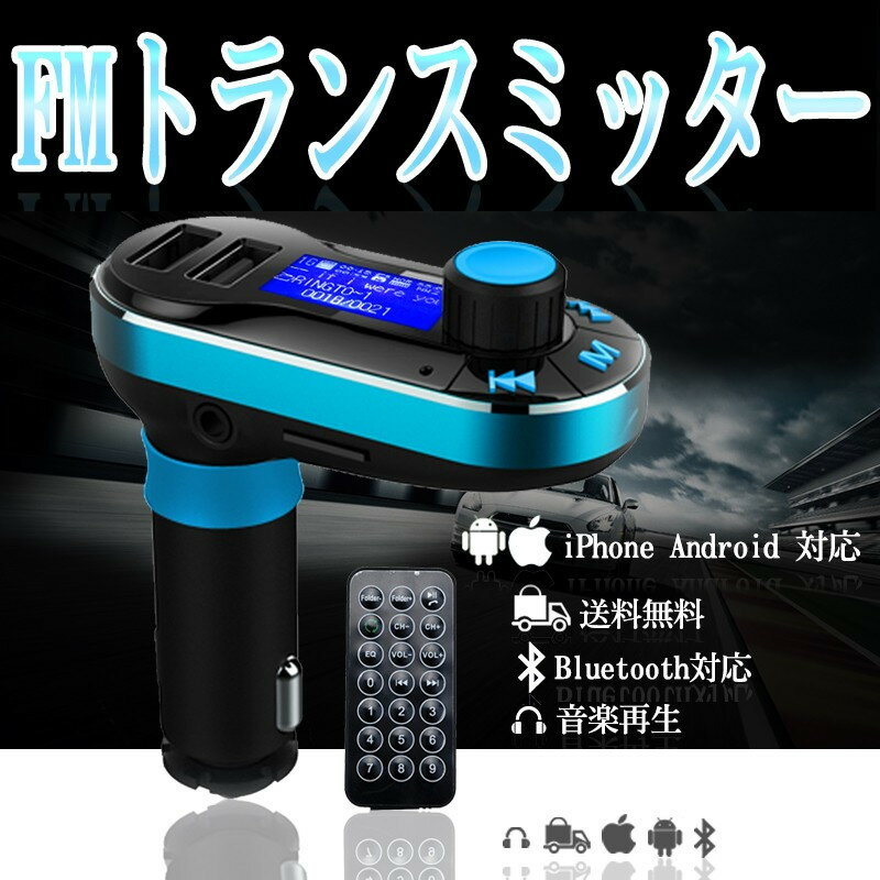 FMトランスミッター Bluetooth 車載MP3プレーヤー ワイヤレス 高速液晶 小型軽量 音楽再生 iPhone7 6s 5 iPad USB 対応