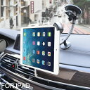 車載タブレットホルダー ヘッドレストホルダー 車載ホルダー タブレットスタンド 吸盤式 タブレット iPad カー用品送…