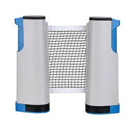 卓球ネット ポータブル コンパクト 開閉式 ピンポンネット 卓球用品 家庭用 ロール 伸縮タイプ 送料無料