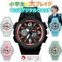 子供用キッズ 腕時計 キッズデジタルウォッチ デジタルアナログ併用 日常防水 日本製電子クオーツ式ムーブメント …