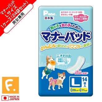 Manapad 案例銷售第一的衛材料男人男孩 & 女孩 (14 / pkg x 24/pkg)