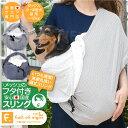 ワッシャーフタ付き抱っこだワン【メール便不可】【犬用ドッグスリング】【犬服 ドッグウェア ダックス チワワ トイプ…